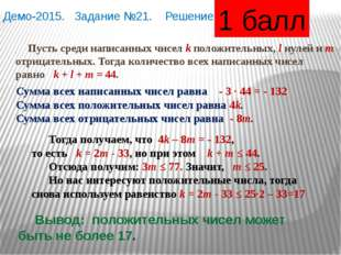 Пусть среди написанных чисел k положительных, l нулей и m отрицательных. Тог