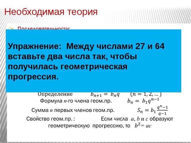Необходимая теория Упражнение: Между числами 27 и 64 вставьте два числа так,...