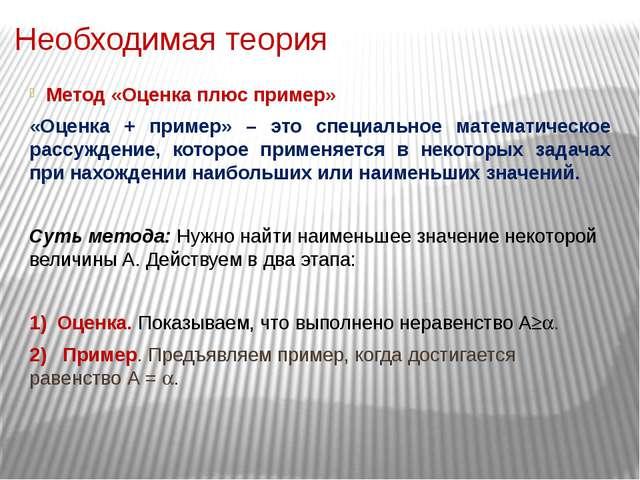 Необходимая теория Метод «Оценка плюс пример» «Оценка + пример» – это специал...