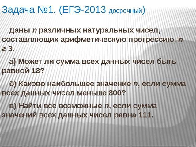 Задача №1. (ЕГЭ-2013 досрочный) Даны п различных натуральных чисел, составляю...