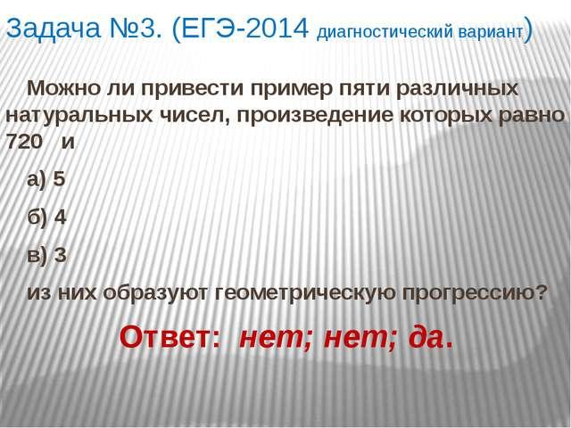 Задача №3. (ЕГЭ-2014 диагностический вариант) Можно ли привести пример пяти р...