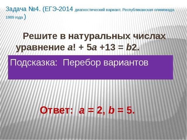 Задача №4. (ЕГЭ-2014 диагностический вариант. Республиканская олимпиада 1989...