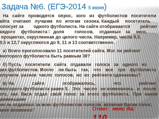 Задача №6. (ЕГЭ-2014 5 июня) На сайте проводится опрос, кого из футболи...