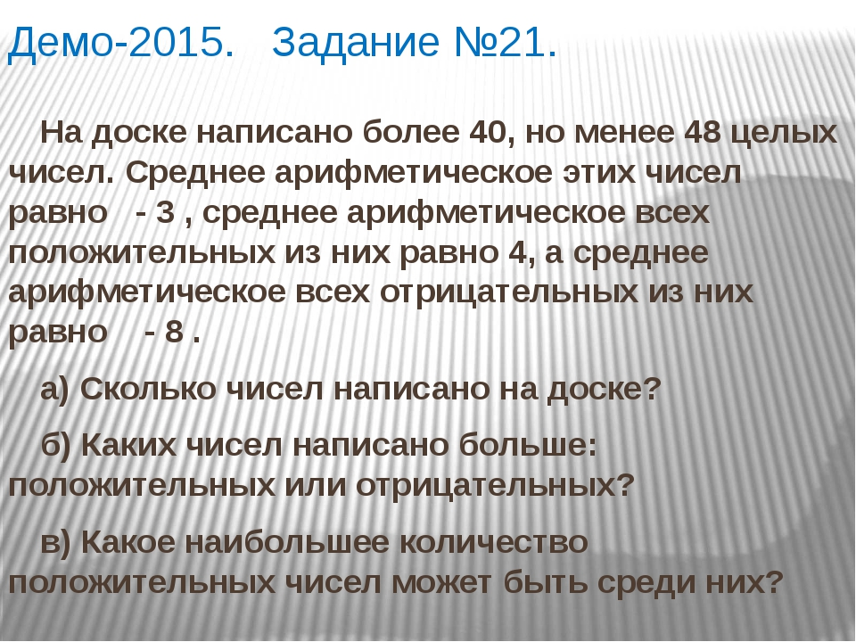 Демо-2015. Задание №21. На доске написано более 40, но менее 48 целых чисел....