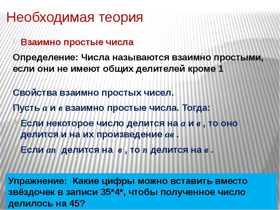 Необходимая теория Взаимно простые числа Определение: Числа называются взаимн...