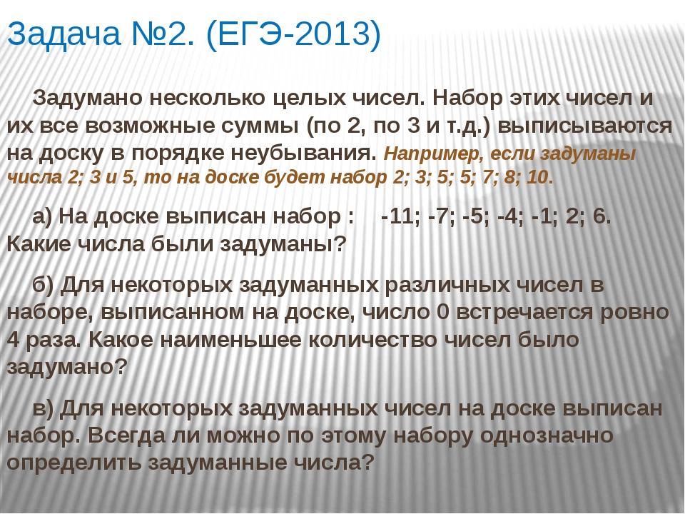Задача №2. (ЕГЭ-2013) Задумано несколько целых чисел. Набор этих чисел и их в...