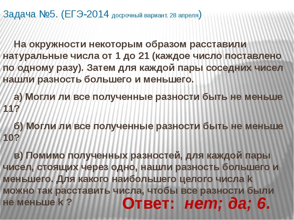 Задача №5. (ЕГЭ-2014 досрочный вариант. 28 апреля) На окружности некоторым об...