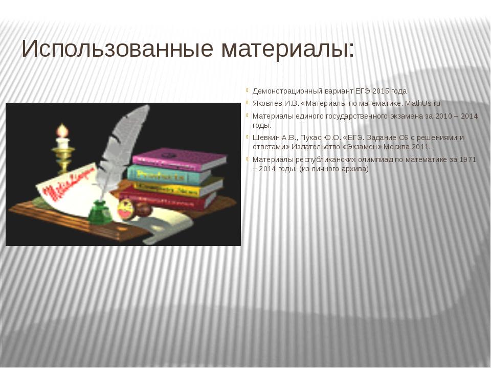 Использованные материалы: Демонстрационный вариант ЕГЭ 2015 года Яковлев И.В....
