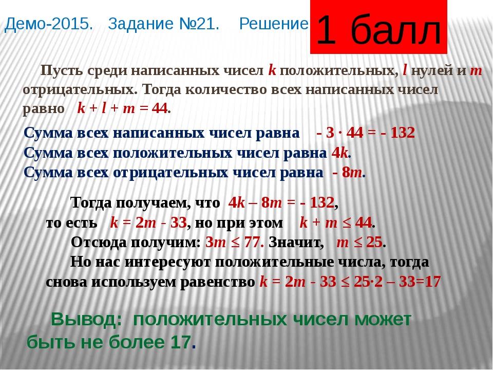Пусть среди написанных чисел k положительных, l нулей и m отрицательных. Тог...