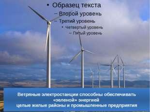 Ветряные электростанции способны обеспечивать «зеленой» энергией целые жилые