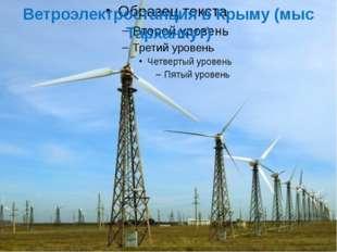 Ветроэлектростанция в Крыму (мыс Тарханкут)