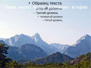 Также часто ветер возникает в горах