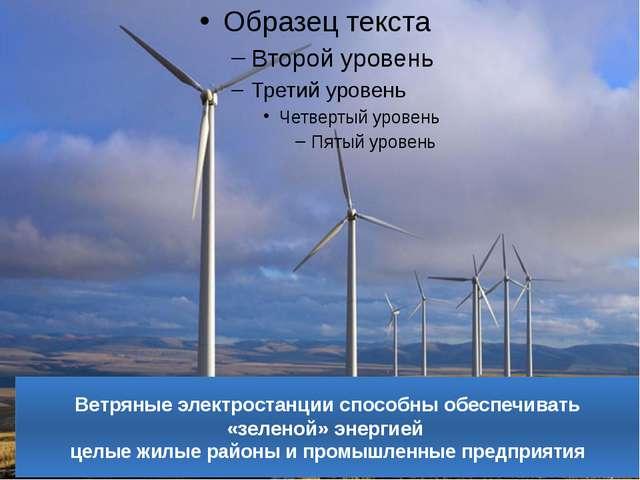 Ветряные электростанции способны обеспечивать «зеленой» энергией целые жилые...