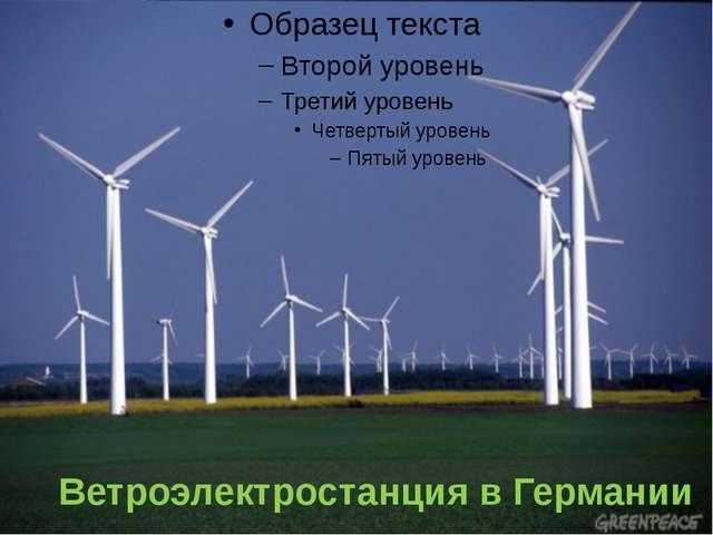 Ветроэлектростанция в Германии