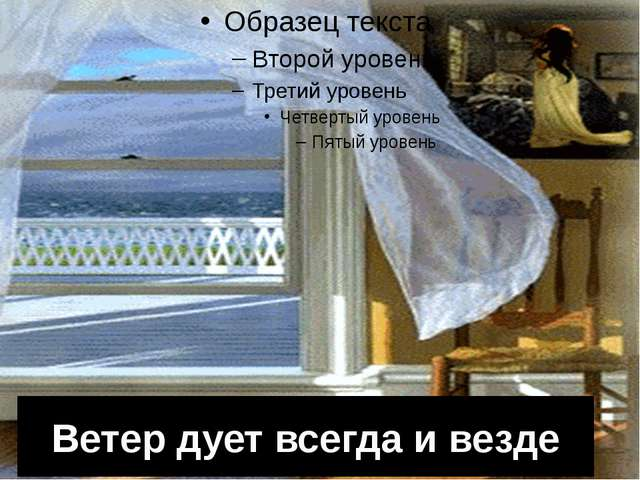 Ветер дует всегда и везде
