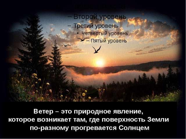 Ветер – это природное явление, которое возникает там, где поверхность Земли п...
