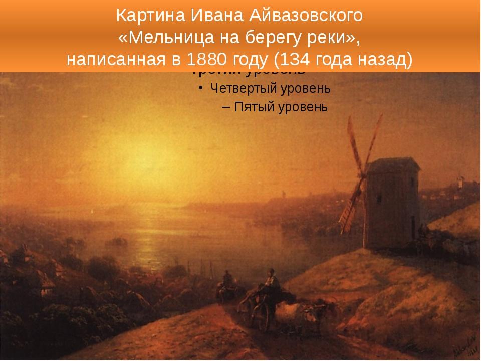 Картина Ивана Айвазовского «Мельница на берегу реки», написанная в 1880 году...