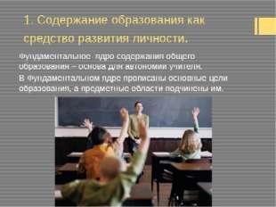 1. Содержание образования как средство развития личности. Фундаментальное ядр