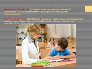 Общая цель образования – развитие личности, личности креативной. Креативнос