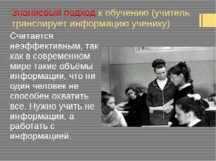 Знаниевый подход к обучению (учитель транслирует информацию ученику) Считаетс