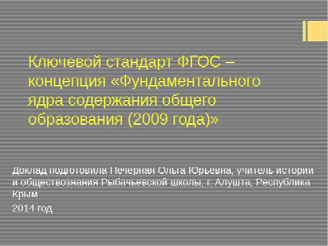 Ключевой стандарт ФГОС – концепция «Фундаментального ядра содержания общего о...