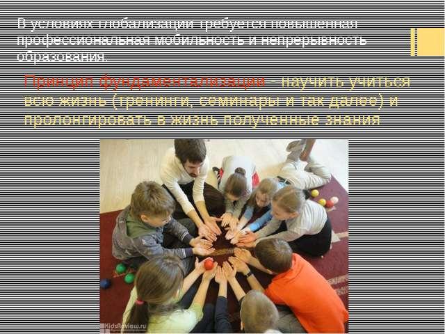 Принцип фундаментализации - научить учиться всю жизнь (тренинги, семинары и т...