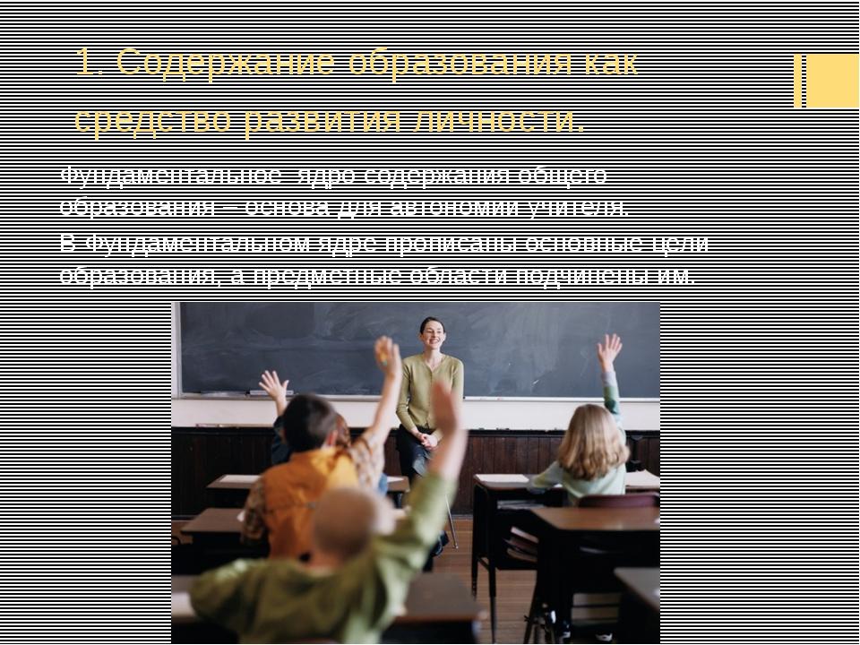 1. Содержание образования как средство развития личности. Фундаментальное ядр...