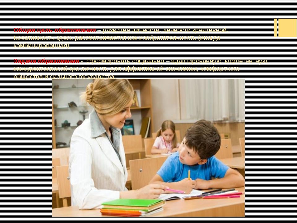 Общая цель образования – развитие личности, личности креативной. Креативнос...
