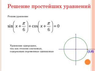 Решение простейших уравнений Решим уравнение Уравнение однородное, так как ст