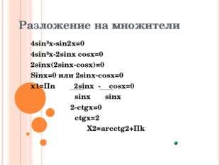 Разложение на множители 4sin²x-sin2x=0 4sin²x-2sinx cosx=0 2sinx(2sinx-cosx)=