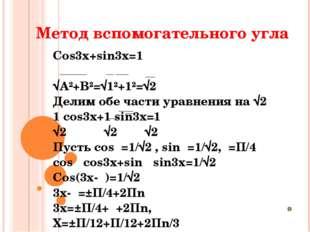 Метод вспомогательного угла Cos3x+sin3x=1 √A²+B²=√1²+1²=√2 Делим обе части ур