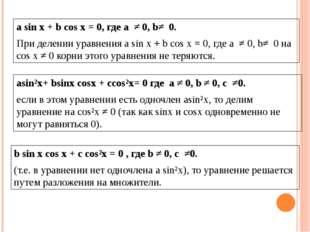 a sin x + b cos x = 0, где a ≠ 0, b≠ 0. При делении уравнения a sin x + b cos