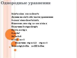 Однородные уравнения 3sin²x+sinx cos x=2cos²x Делим на sin²x обе части уравне