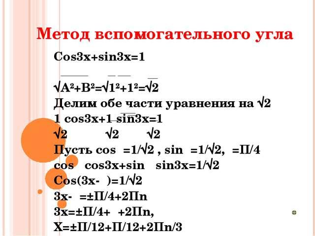 Метод вспомогательного угла Cos3x+sin3x=1 √A²+B²=√1²+1²=√2 Делим обе части ур...