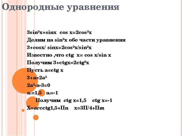 Однородные уравнения 3sin²x+sinx cos x=2cos²x Делим на sin²x обе части уравне...