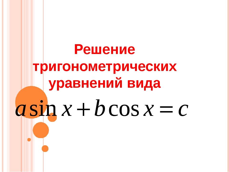 Решение тригонометрических уравнений вида