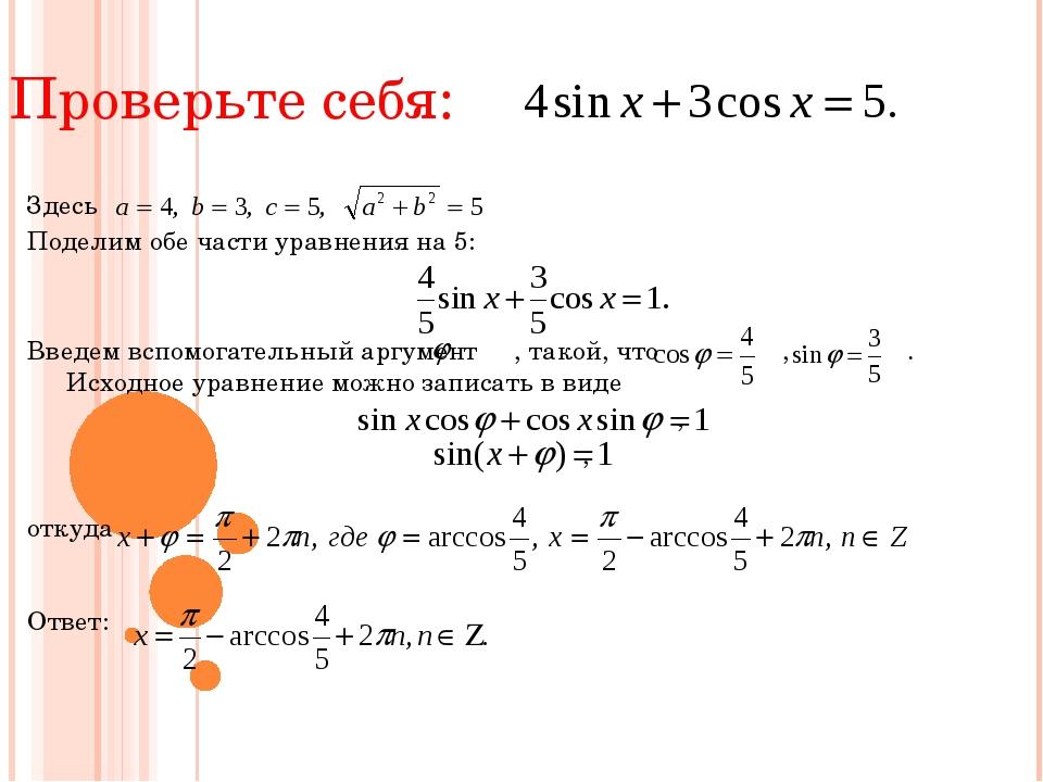 Проверьте себя: Здесь Поделим обе части уравнения на 5: Введем вспомогательны...