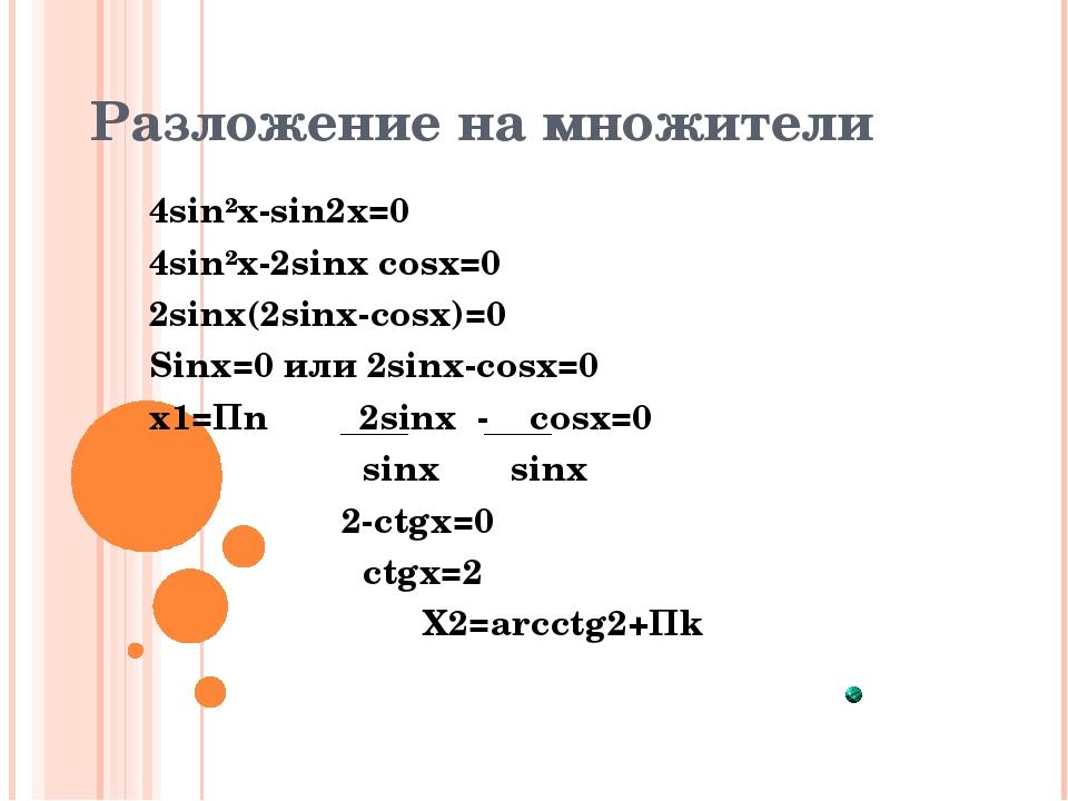 Разложение на множители 4sin²x-sin2x=0 4sin²x-2sinx cosx=0 2sinx(2sinx-cosx)=...