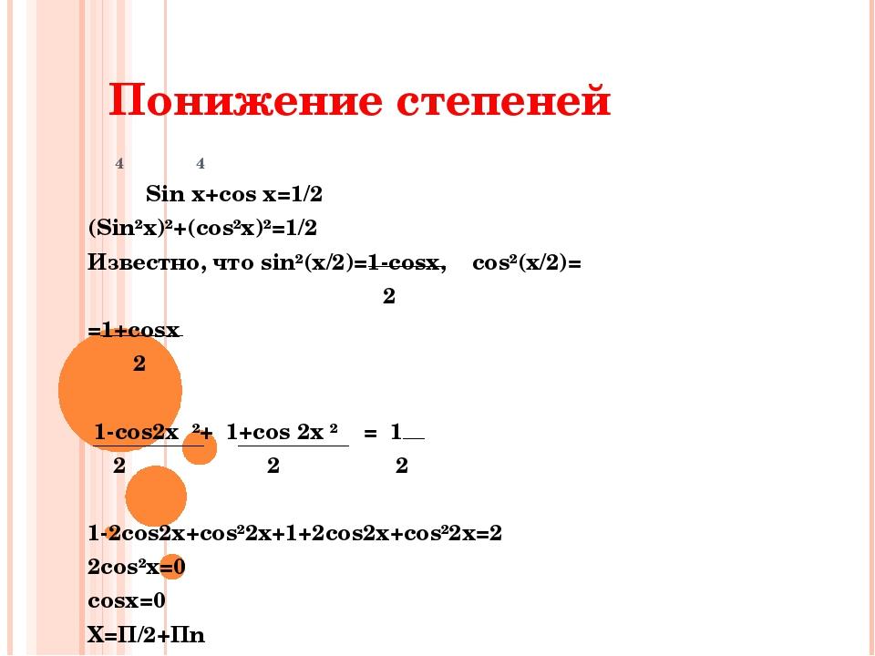 Понижение степеней 4 4 Sin x+cos x=1/2 (Sin²x)²+(cos²x)²=1/2 Известно, что si...
