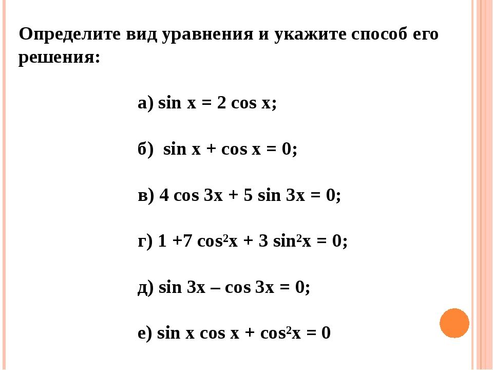 Определите вид уравнения и укажите способ его решения: а) sin x = 2 cos x; б)...