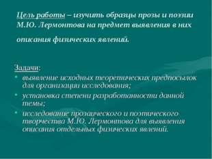 Цель работы – изучить образцы прозы и поэзии М.Ю. Лермонтова на предмет выявл