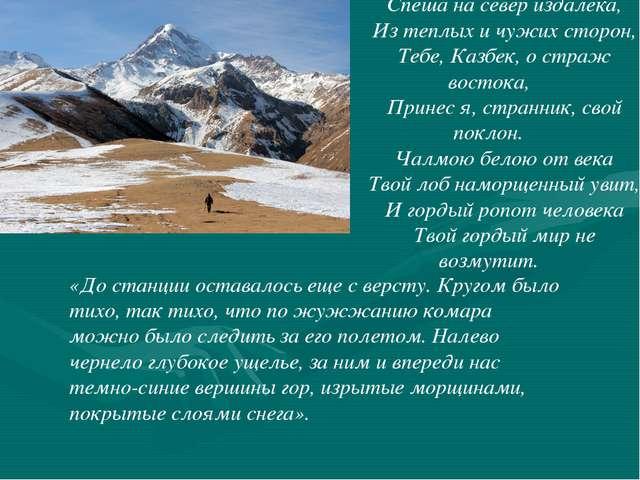 *** Спеша на север издалека, Из теплых и чужих сторон, Тебе, Казбек, о страж...