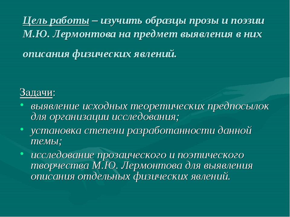Цель работы – изучить образцы прозы и поэзии М.Ю. Лермонтова на предмет выявл...