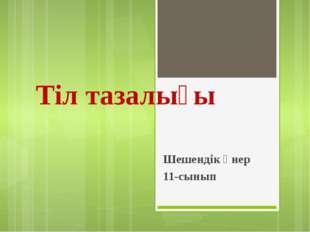 Шешендік өнер 11-сынып Тіл тазалығы