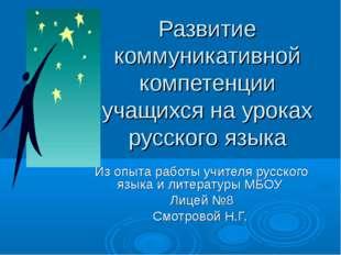 Развитие коммуникативной компетенции учащихся на уроках русского языка Из оп