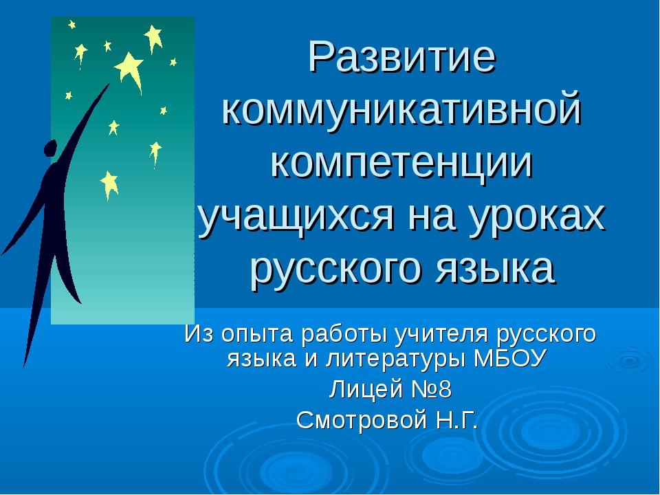Развитие коммуникативной компетенции учащихся на уроках русского языка Из оп...