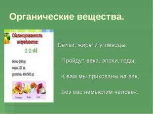 Органические вещества. Белки, жиры и углеводы, Пройдут века, эпохи, годы,  К