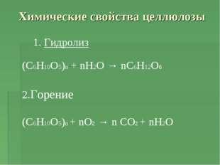 Химические свойства целлюлозы 1. Гидролиз (С6Н10О5)n + nH2O → nC6H12О6 2.Горе