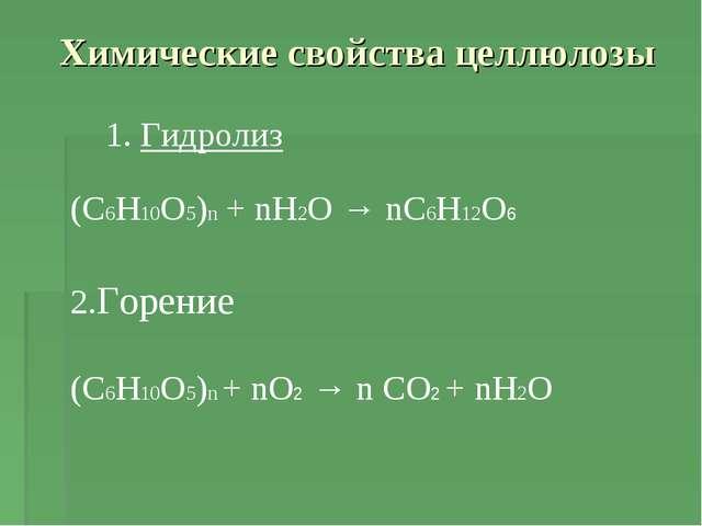 Химические свойства целлюлозы 1. Гидролиз (С6Н10О5)n + nH2O → nC6H12О6 2.Горе...