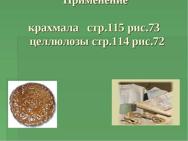 Применение крахмала стр.115 рис.73 целлюлозы стр.114 рис.72